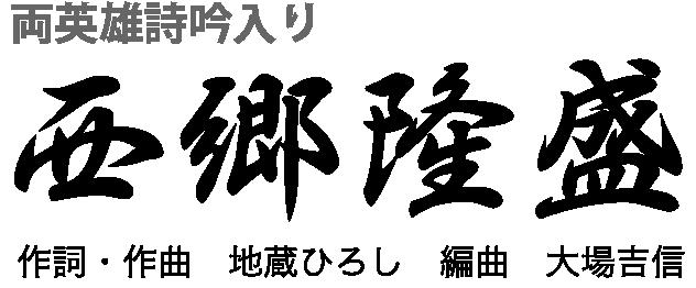 西郷隆盛 作詞・作曲 地蔵ひろし 編曲 大場吉信