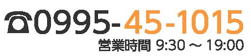 〈営業時間 9:30〜19:00〉☎0995-45-1015